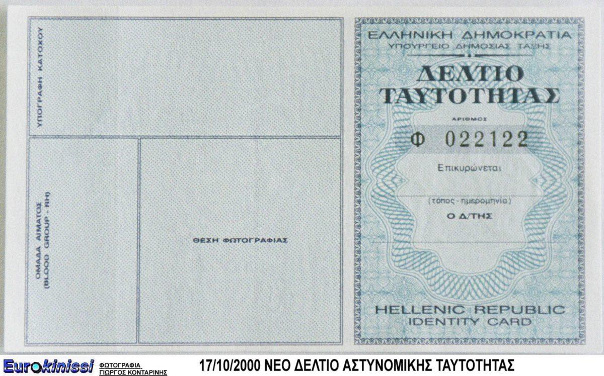 Πώς να: Η διαδικασία και τα απαραίτητα δικαιολογητικά για την έκδοση Δελτίου Ταυτότητας | Pagenews.gr