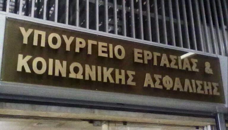 Υπουργείο Εργασίας | Pagenews.gr