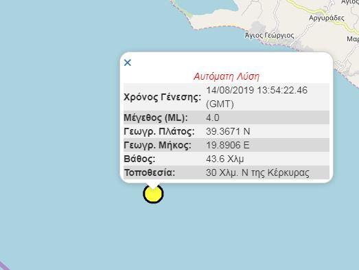 Σεισμός : Ταρακουνήθηκε η Κέρκυρα