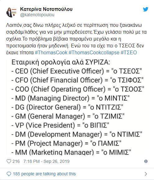 Απίστευτη ανάρτηση η Νοτοπούλου μετά το «τσέο»