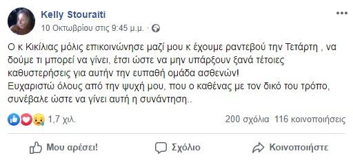 Βασίλης Κικίλιας: Γνωστή γιατρός τον «έκραξε» στο facebook κι αυτός κανόνισε ραντεβού μαζί της