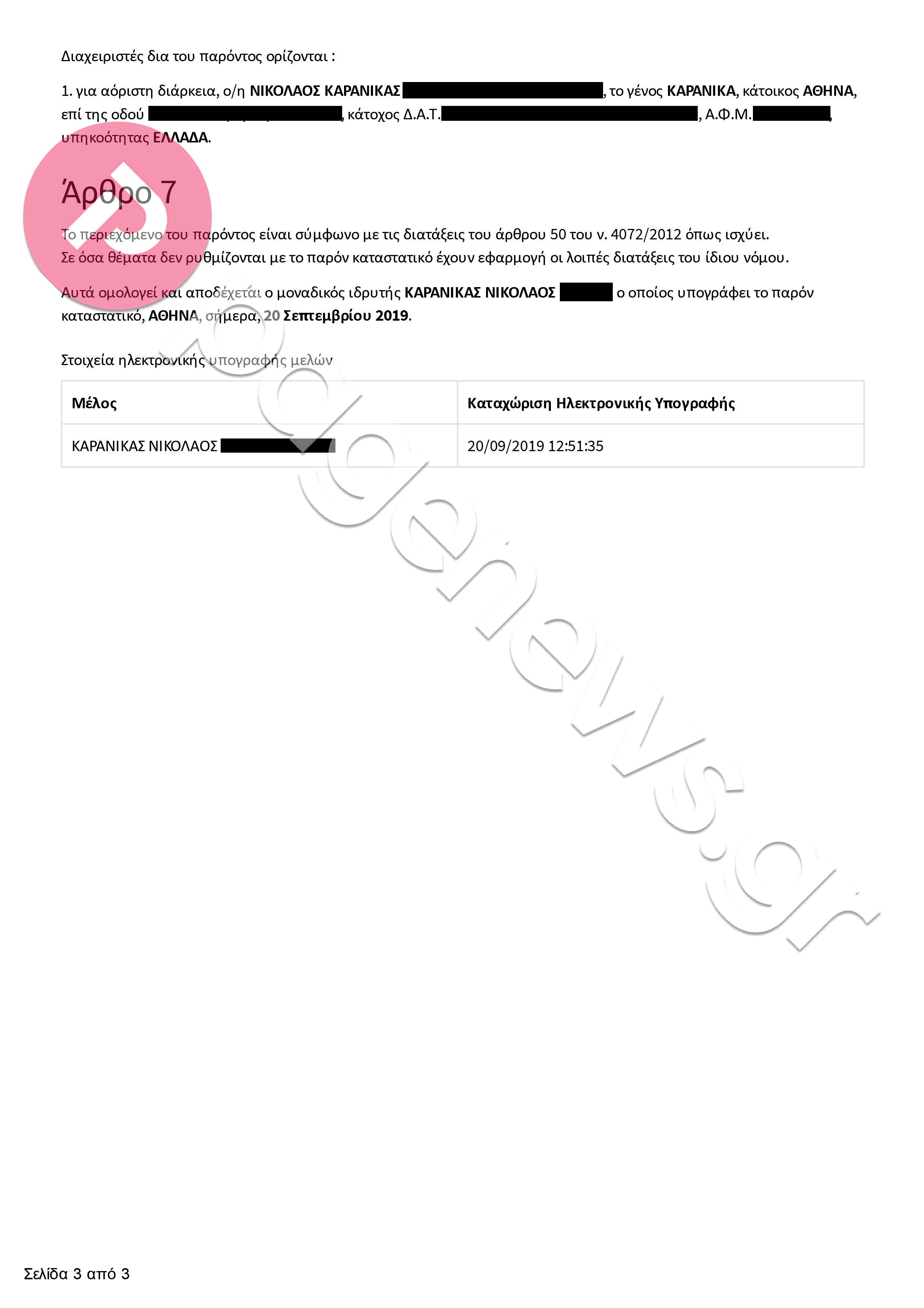 σελίδα γνωριμιών πρώτες συμβουλές ηλεκτρονικού ταχυδρομείου