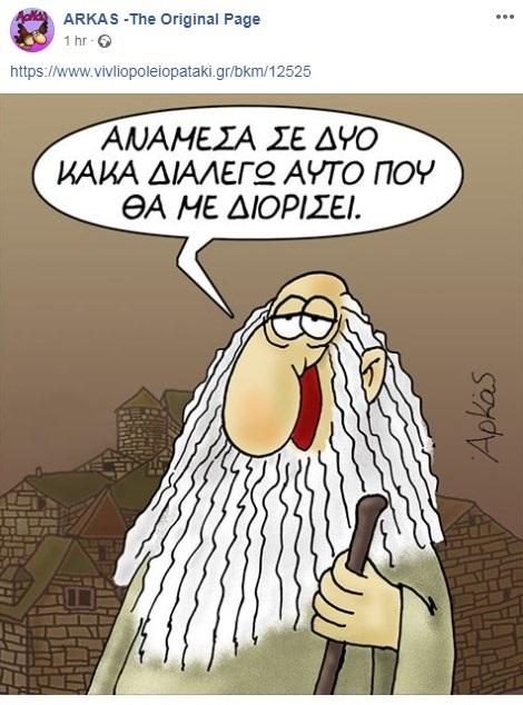 Άλλαξε άποψη ο Αρκάς: Να ποιον επιλέγει ανάμεσα σε Μητσοτάκη και Τσίπρα