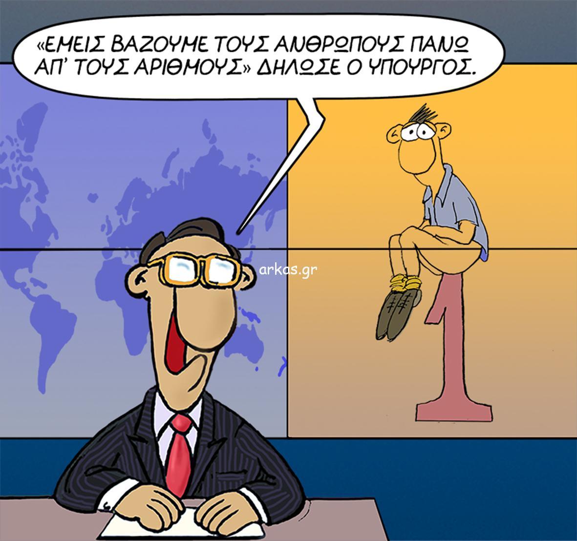 Ο Αρκάς «ξαναχτύπησε»: Νέο σκίτσο κατά της κυβέρνησης Μητσοτάκη