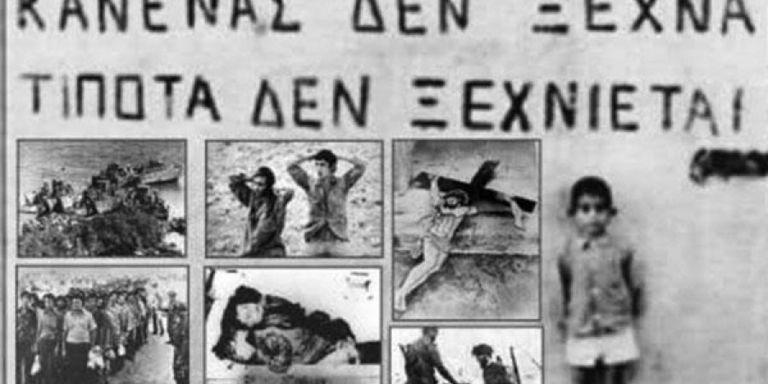Κύπρος: 47 χρόνια από την τουρκική εισβολή | Ειδησεις | Pagenews.gr